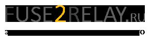 Fuse2Relay.ru - предохранители и реле